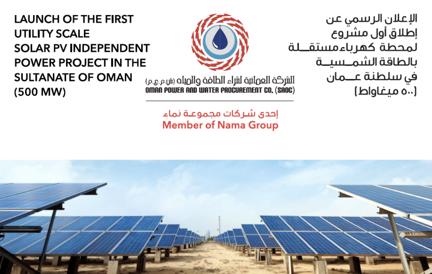 Launch of the First Utility Scale Solar PV Independent Power